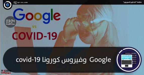 Photo of جوجل تعلن عن تخصيص 800 مليون دولار لدعم الشركات الصغيرة خلال أزمة COVID-19