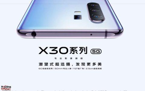 Photo of Vivo تعلن عن إصدار جديد من هاتف X30 Pro 5G في الصين