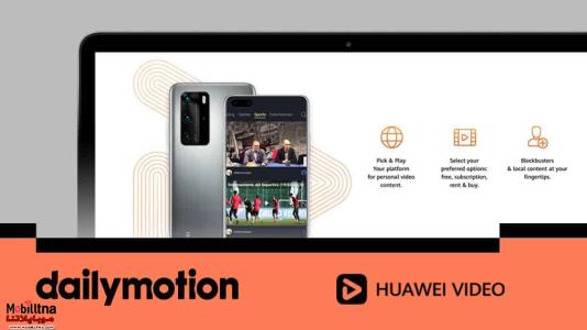 Photo of خدمة Dailymotion البديل الرسمي لتطبيق اليوتيوب على هواتف هواوي