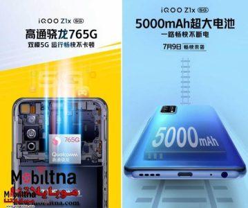 Photo of Vivo تعلن رسميا عن هاتف iQOO Z1x 5G بمعدل تحديث 120Hz وسعر يبدأ من 228 دولار