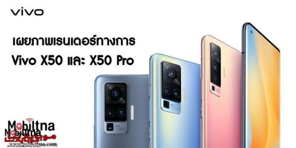 Photo of vivo تستعد لإطلاق هاتفي vivo X50 وvivo X50 Pro في أسواق متنوعة بدءاً من 16 يوليو