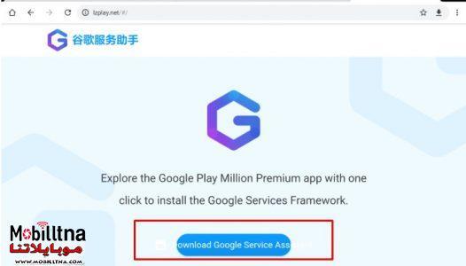 تطبيق lzplay.net بديل جوجل بلاي