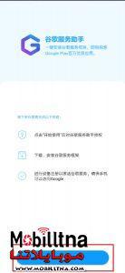 خطوات تنزيل تطبيقات جوجل بلاي على هواتف هواوي